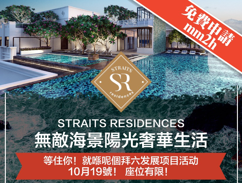 Straits-Residence
